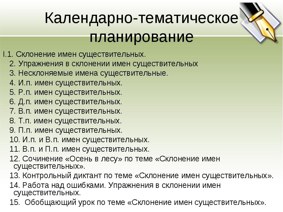 Календарно-тематическое планирование I.1. Склонение имен существительных. 2....