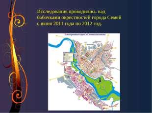 Исследования проводились над бабочками окрестностей города Семей с июня 2011