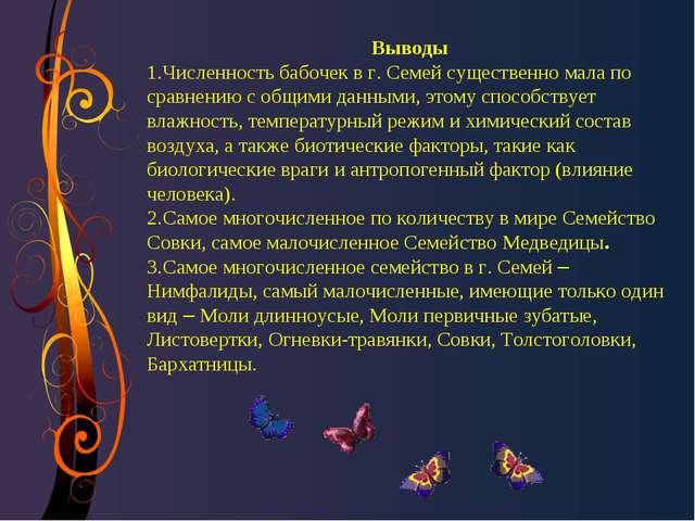 Выводы Численность бабочек в г. Семей существенно мала по сравнению с общими...