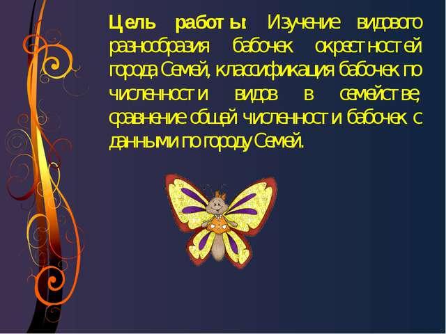 Цель работы: Изучение видового разнообразия бабочек окрестностей города Семей...