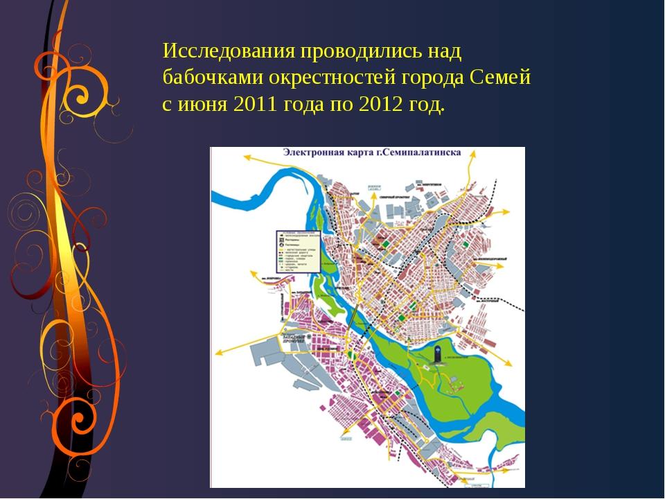 Исследования проводились над бабочками окрестностей города Семей с июня 2011...