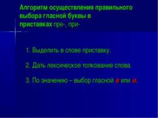 Алгоритм осуществления правильного выбора гласной буквы в приставкахпре-,пр