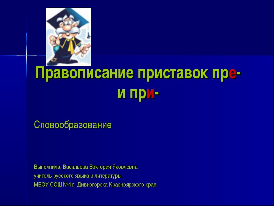 Правописание приставок пре- и при- Словообразование Выполнила: Васильева Викт...