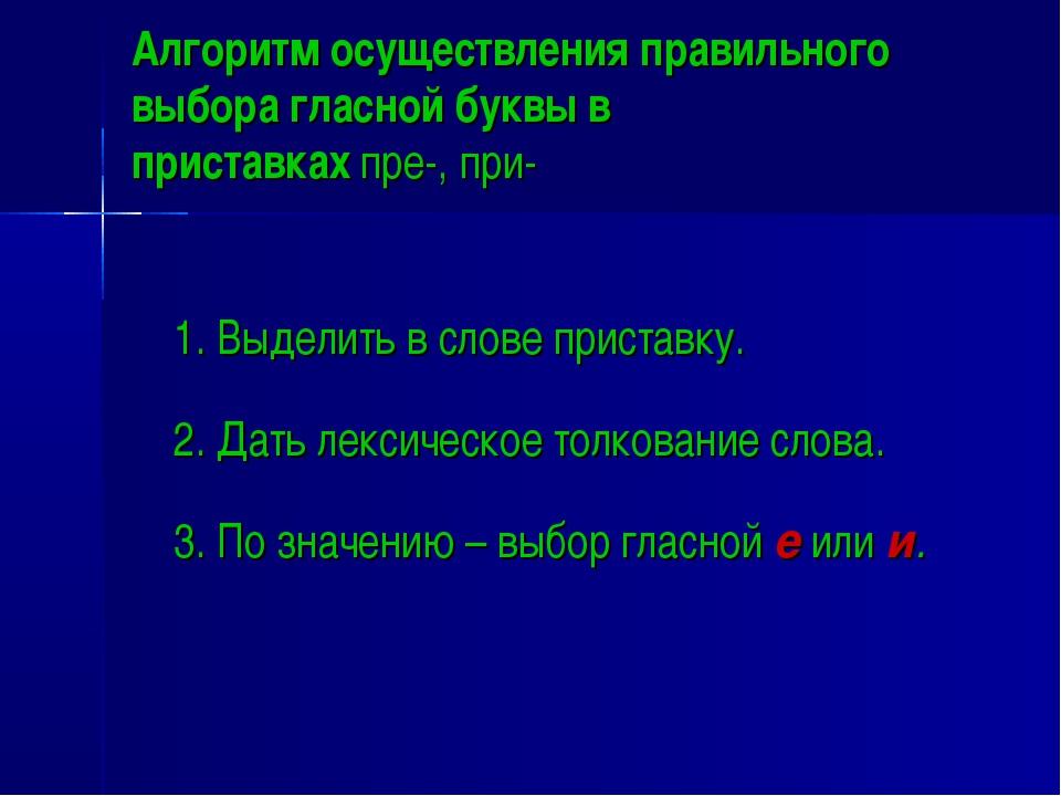 Алгоритм осуществления правильного выбора гласной буквы в приставкахпре-,пр...