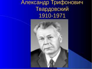 Александр Трифонович Твардовский 1910-1971