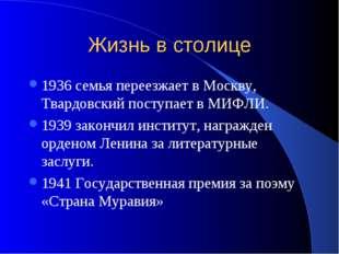 Жизнь в столице 1936 семья переезжает в Москву, Твардовский поступает в МИФЛИ