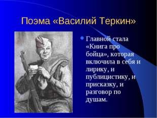 Поэма «Василий Теркин» Главной стала «Книга про бойца», которая включила в се