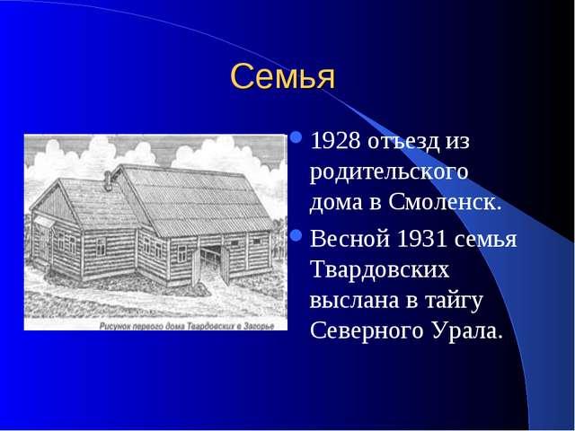 Семья 1928 отъезд из родительского дома в Смоленск. Весной 1931 семья Твардов...