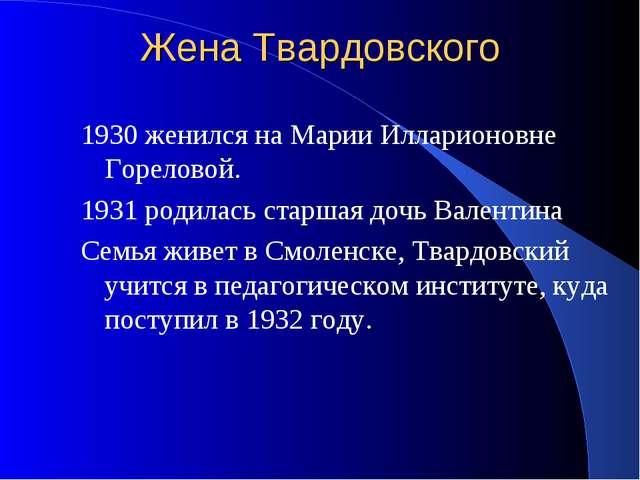 Жена Твардовского 1930 женился на Марии Илларионовне Гореловой. 1931 родилась...