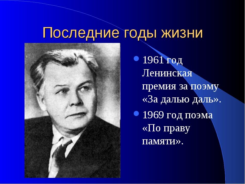 Последние годы жизни 1961 год Ленинская премия за поэму «За далью даль». 1969...