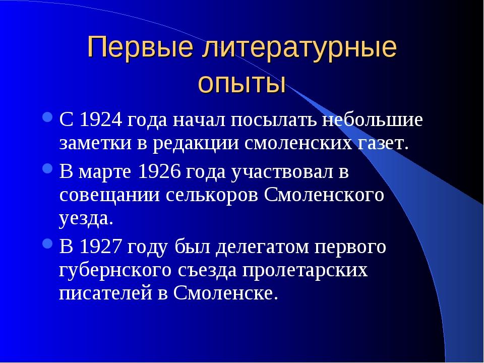 Первые литературные опыты С 1924 года начал посылать небольшие заметки в реда...