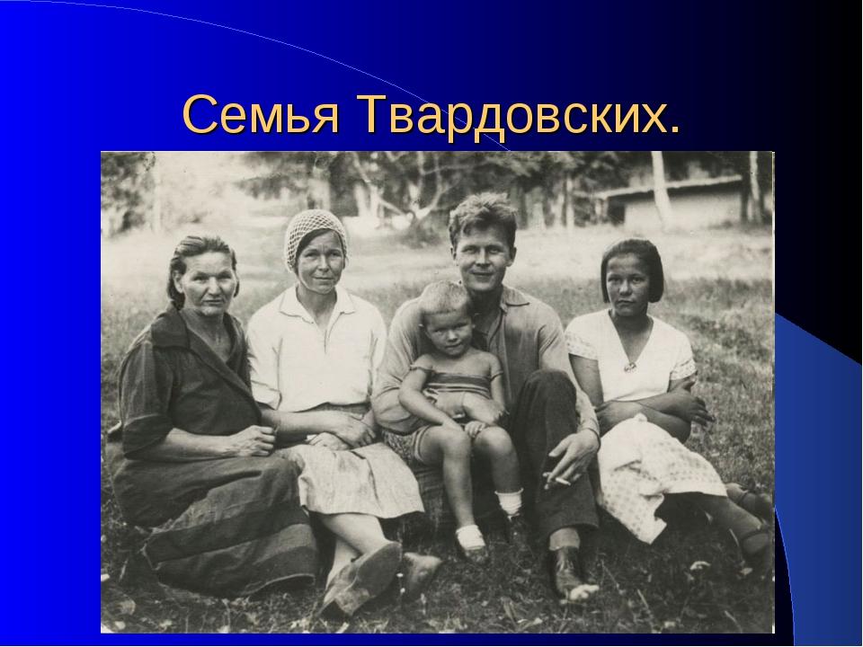 Семья Твардовских.