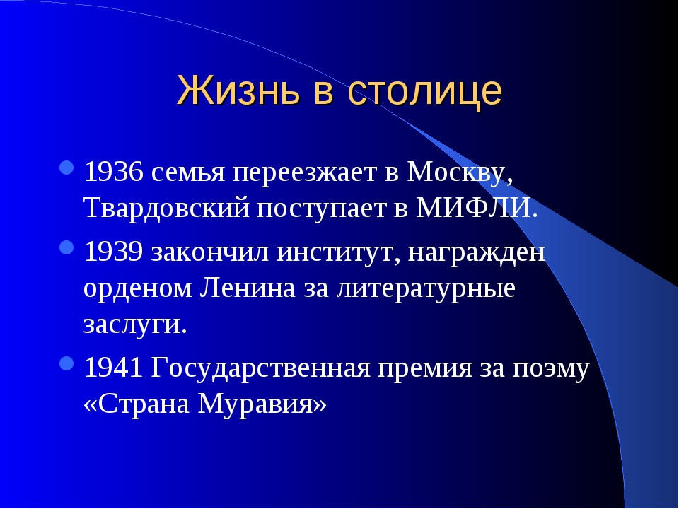 Жизнь в столице 1936 семья переезжает в Москву, Твардовский поступает в МИФЛИ...
