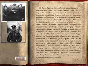 . Во время Великой Отечественной войны Михалков — корреспондент газет