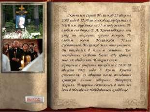 . Скончался Сергей Михалков 27 августа 2009 года в 12.30 по московском