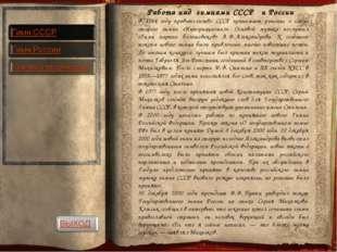 . Работа над гимнами СССР и России В 1944 году правительство СССР прин