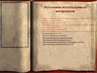 Источники используемых материалов http://www.vmireinteresnogo.com/Content/Art