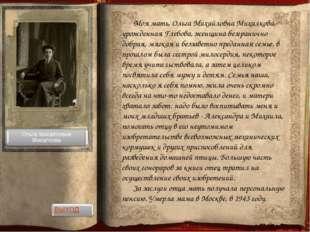Моя мать, Ольга Михайловна Михалкова, урожденная Глебова, женщина безгр