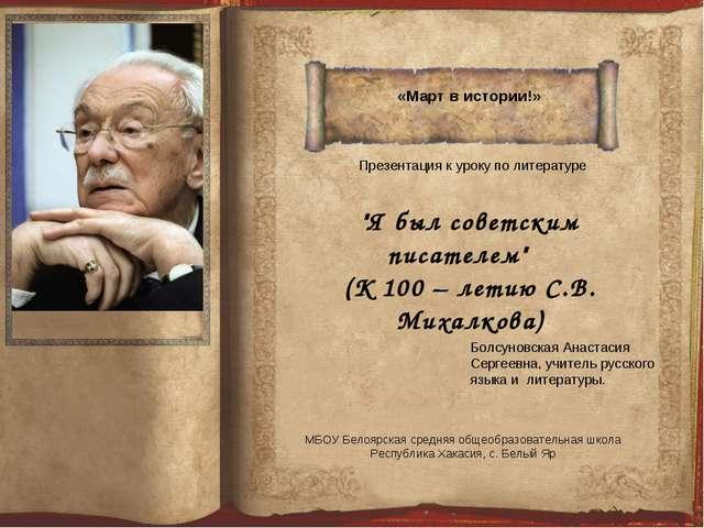 """«Март в истории!» Презентация к уроку по литературе """"Я был советским писателе..."""