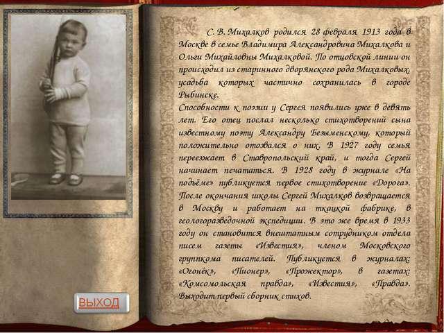 С.В.Михалков родился 28февраля 1913 года в Москве в семье Владимира...