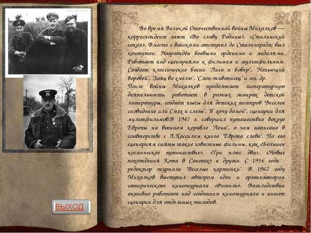 . Во время Великой Отечественной войны Михалков — корреспондент газет...