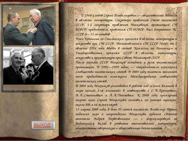 . С 1960-х годов Сергей Владимирович — общественный деятель в области...