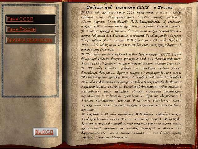 . Работа над гимнами СССР и России В 1944 году правительство СССР прин...