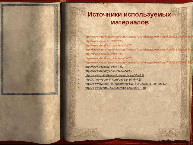 Источники используемых материалов http://www.vmireinteresnogo.com/Content/Art...