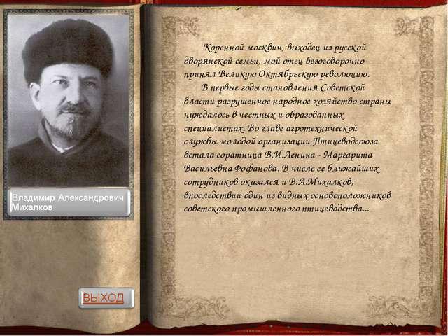 Коренной москвич, выходец из русской дворянской семьи, мой отец...