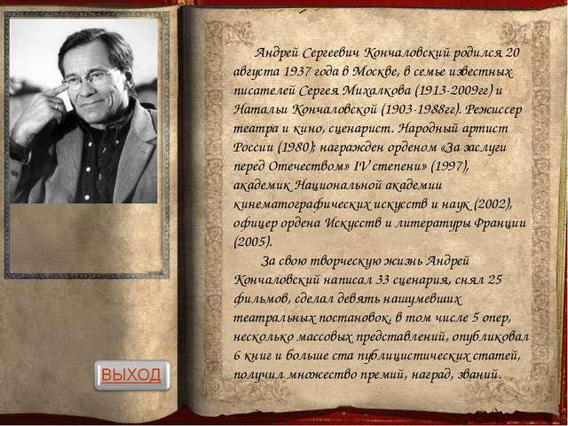 Андрей Сергеевич Кончаловский родился 20 августа 1937 года в Мос...