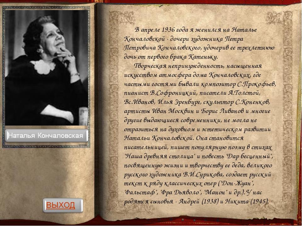 В апреле 1936 года я женился на Наталье Кончаловской - дочери ху...
