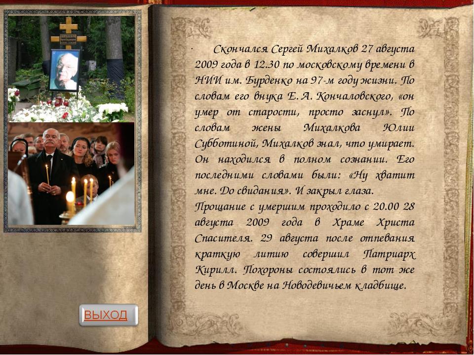 . Скончался Сергей Михалков 27 августа 2009 года в 12.30 по московском...