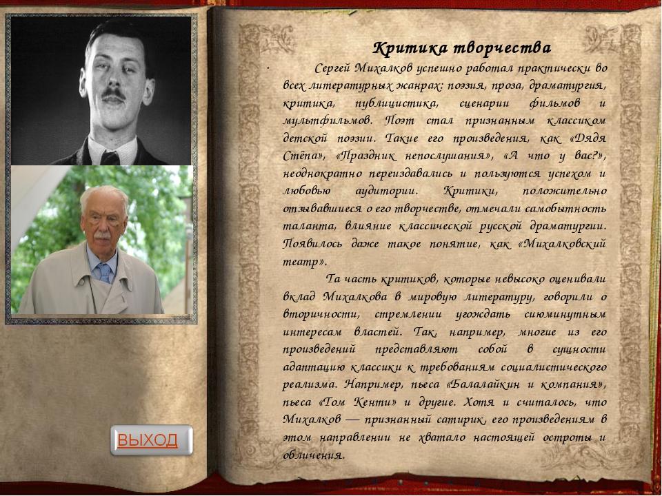 . Критика творчества Сергей Михалков успешно работал практически во вс...