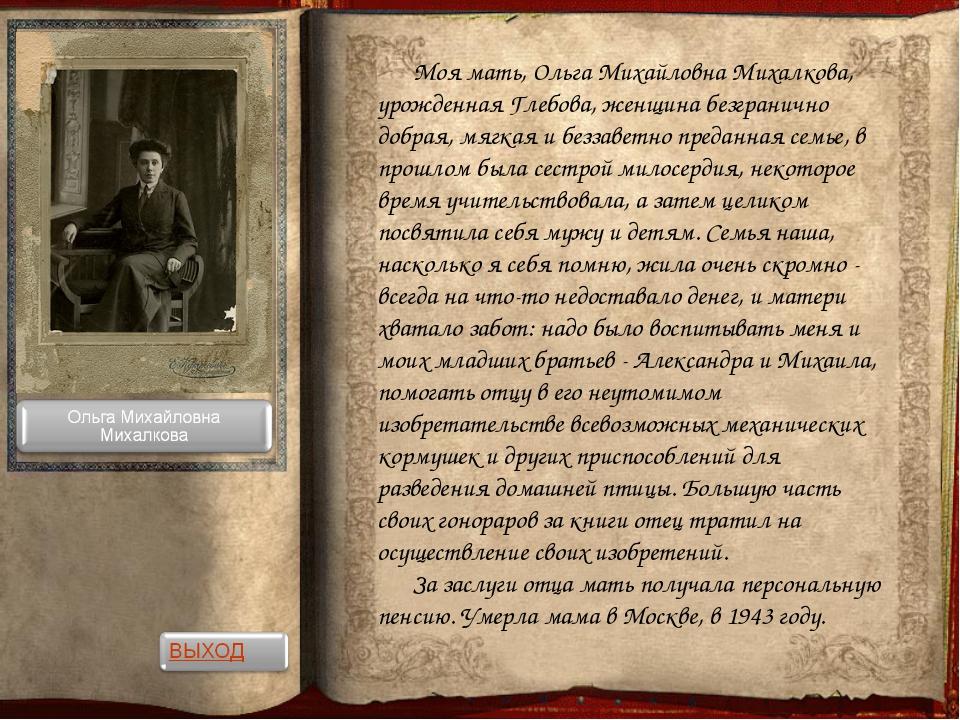 Моя мать, Ольга Михайловна Михалкова, урожденная Глебова, женщина безгр...