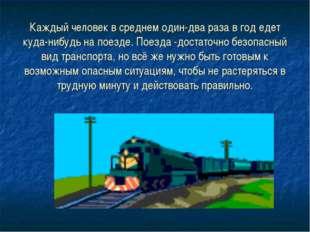 Каждый человек в среднем один-два раза в год едет куда-нибудь на поезде. Поез