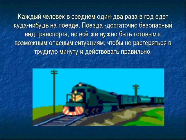 Каждый человек в среднем один-два раза в год едет куда-нибудь на поезде. Поез...