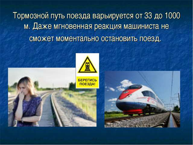 Тормозной путь поезда варьируется от 33 до 1000 м. Даже мгновенная реакция ма...