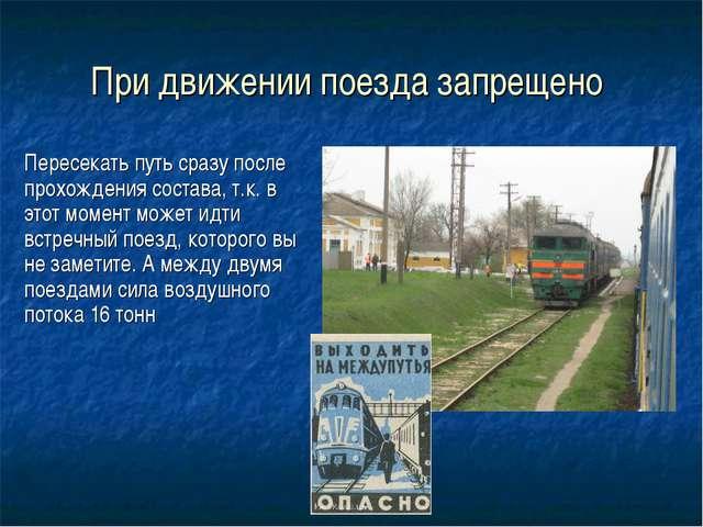 При движении поезда запрещено Пересекать путь сразу после прохождения состава...