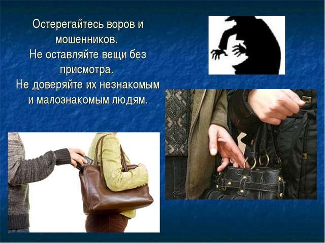 Остерегайтесь воров и мошенников. Не оставляйте вещи без присмотра. Не доверя...
