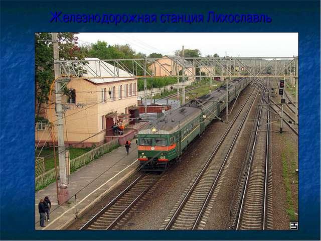 Железнодорожная станция Лихославль