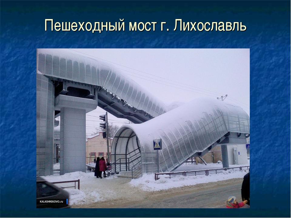 Пешеходный мост г. Лихославль