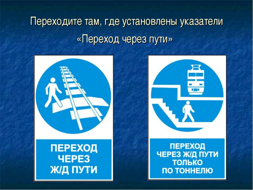 Переходите там, где установлены указатели «Переход через пути»