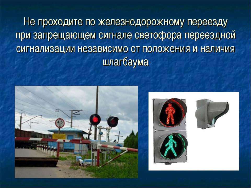 Не проходите по железнодорожному переезду при запрещающем сигнале светофора п...