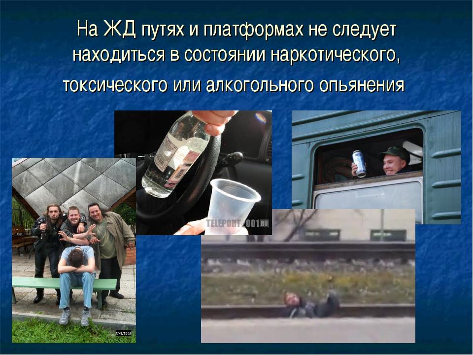 На ЖД путях и платформах не следует находиться в состоянии наркотического, то...