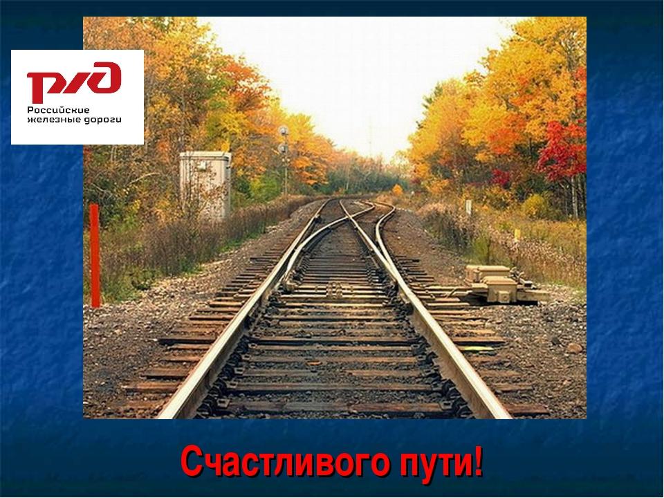 Счастливого пути!