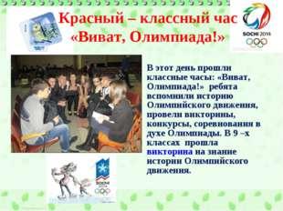 В этот день прошли классные часы: «Виват, Олимпиада!» ребята вспомнили истор