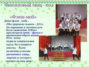 Фиолетовый танц - пол «Флеш-моб» Девиз флеш - моба - «Мы здоровью скажем – ДА