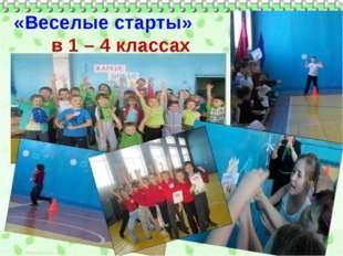 «Веселые старты» в 1 – 4 классах