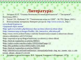 """Литература: 1. Засядько Ю.П. """"Основы безопасности жизнедеятельности"""" - """"Э"""