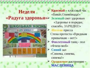 Неделя «Радуга здоровья» Красный – классный час «Виват,Олимпиада!» Зеленый св